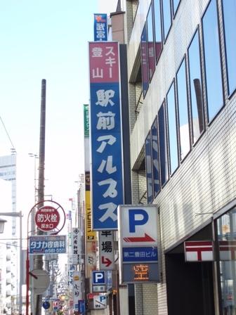 駅前アルプス1.jpg